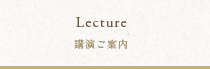 Lecture 講演ご案内